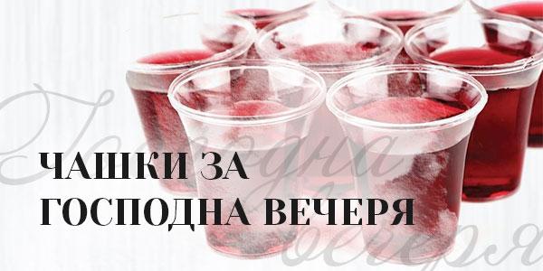 Чашки за Господна вечеря