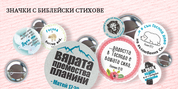 Pin buttons banner