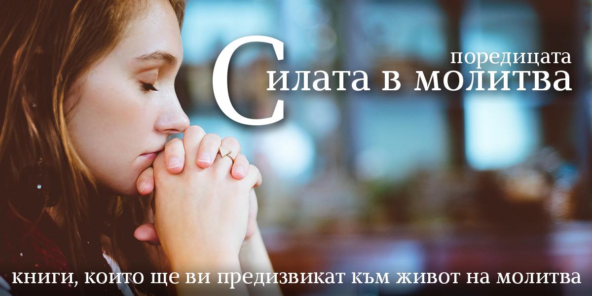 """Поредицата """"Силата в молитва"""""""