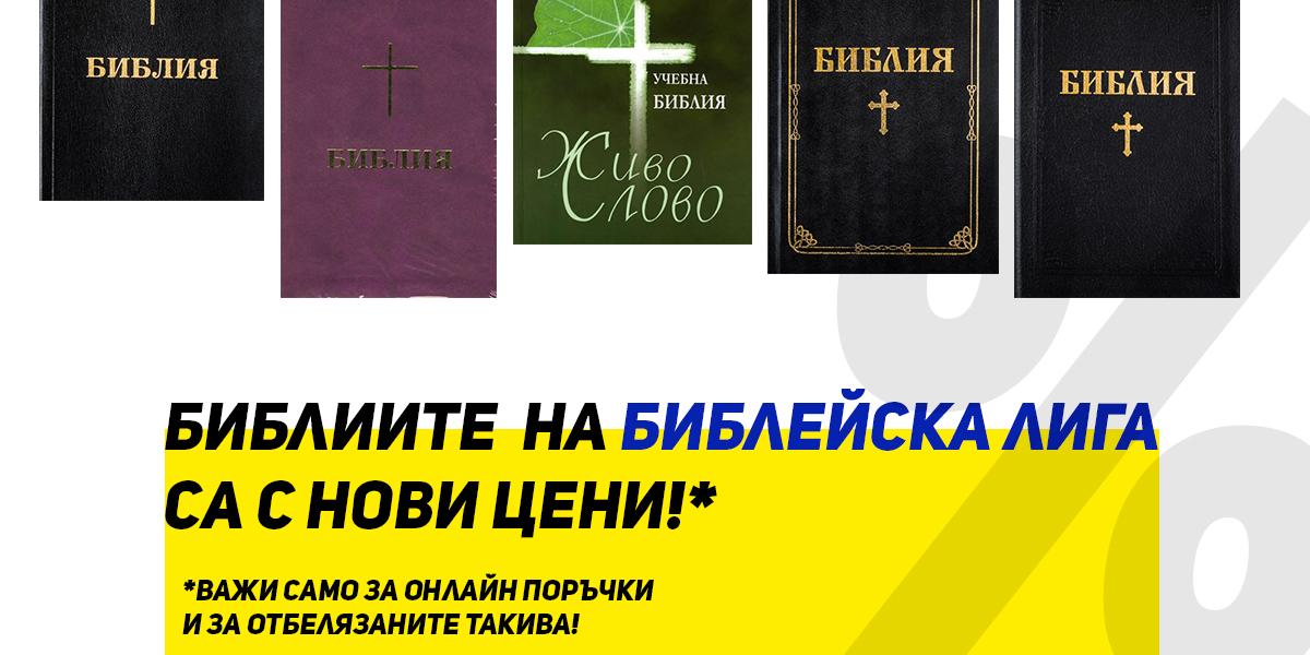 библии с нови цени