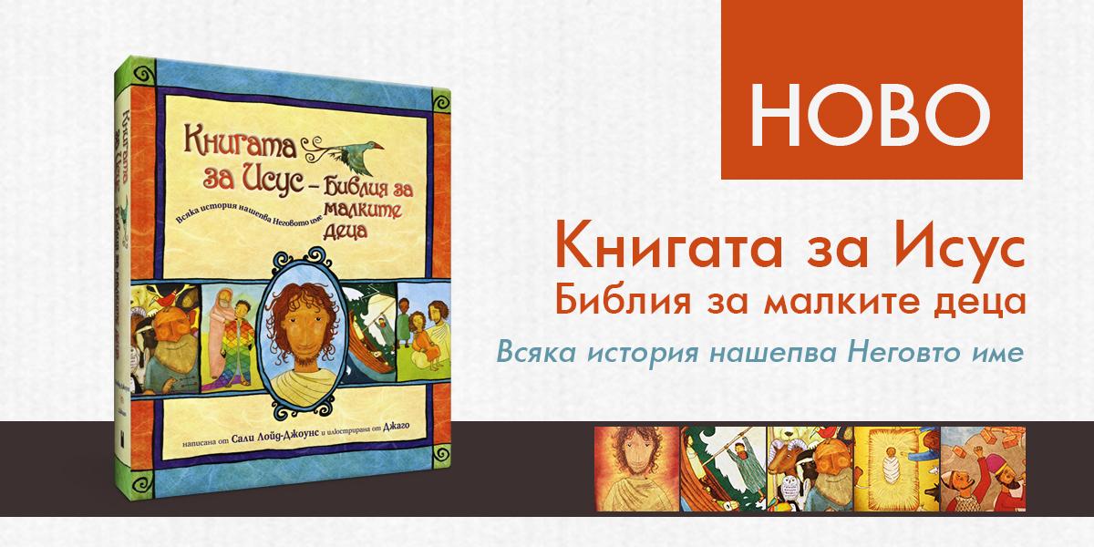 _Книгата за Исус