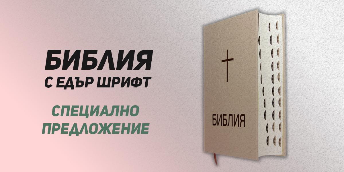 _Библията с едър шрифт