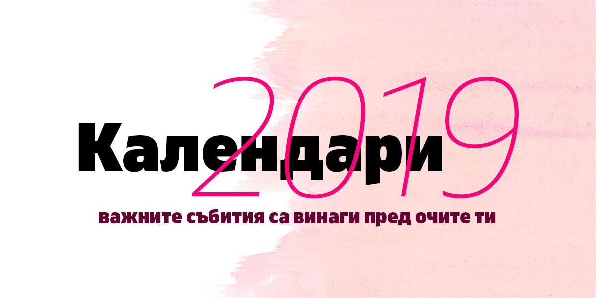 _Календари 2019