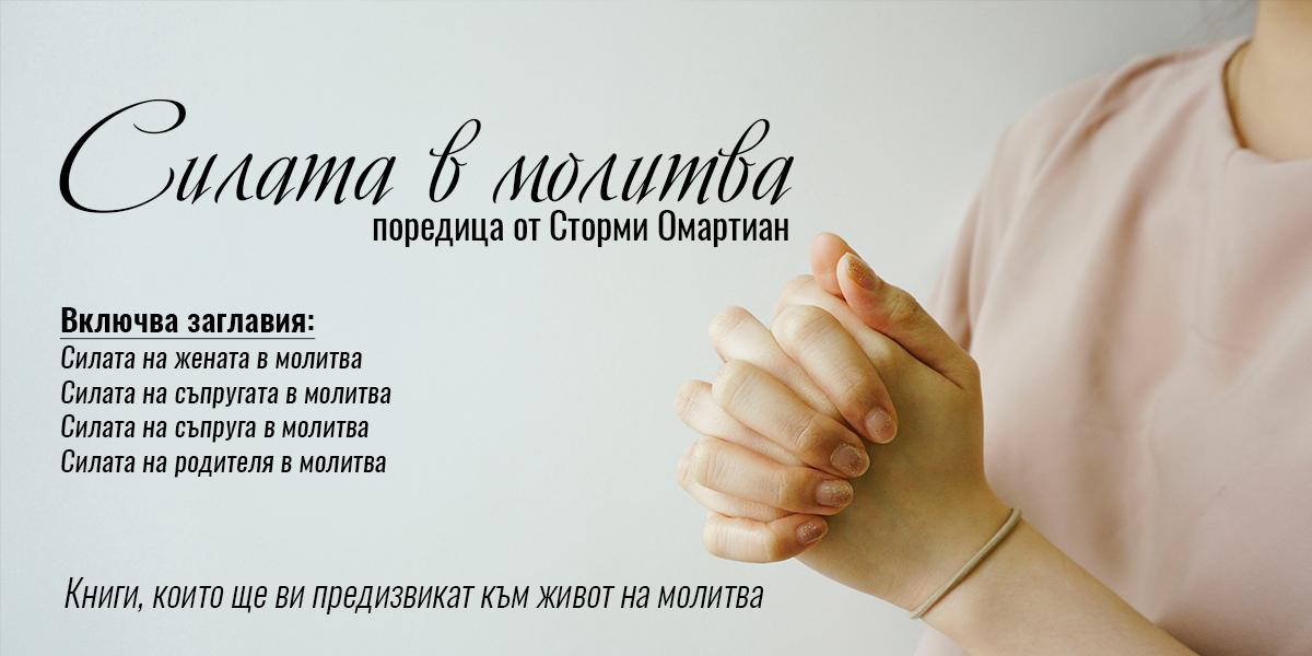"""Поредица """"Силата в молитва"""""""