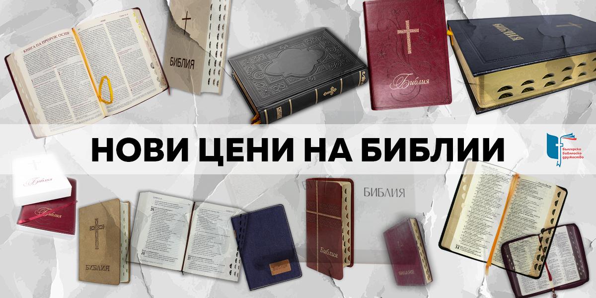 Нови цени на библии!
