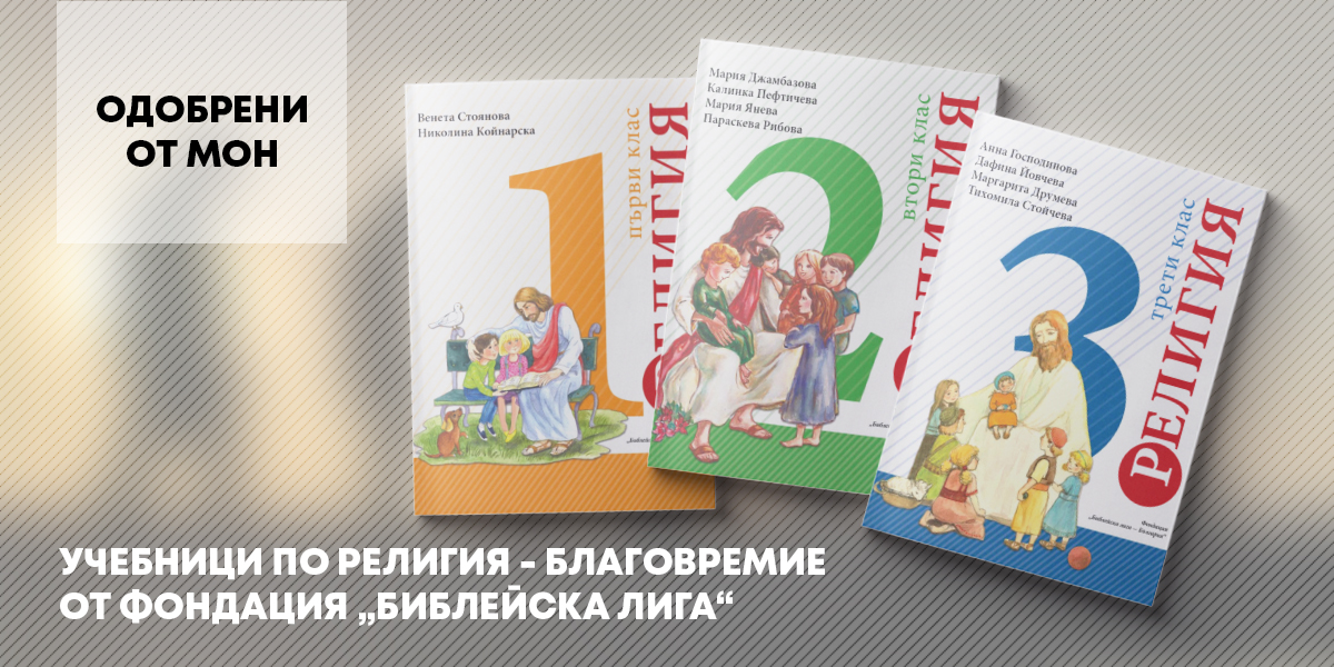 1_учебници