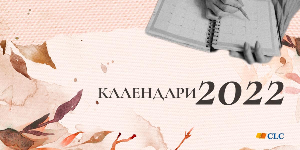 _Календари 2022