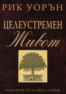 Целеустремен Живот (paperback)