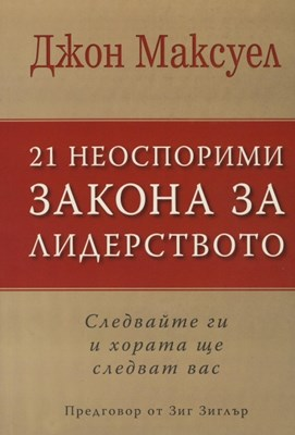 21 неоспорими закона за лидерството