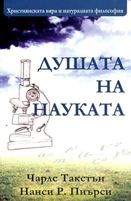 Душата на науката