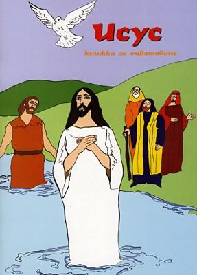 Исус - книжка за оцветяване