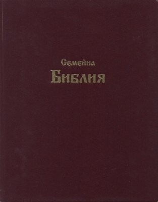 Семейна Библия (твърди корици)