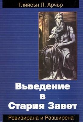 Въведение в Стария Завет (ревизирана и разширена) (меки корици)