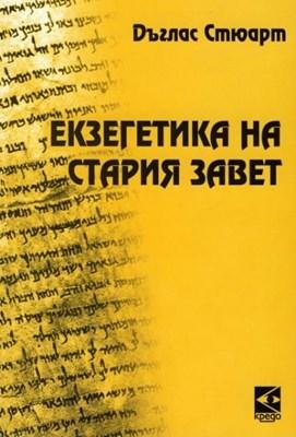 Екзегетика на Стария Завет (меки корици)
