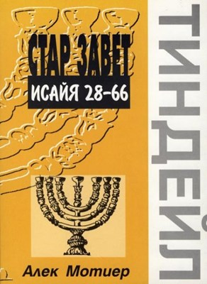 Исайя 28-66