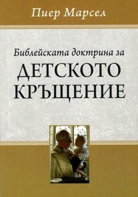Библейската доктрина за детското кръщение (меки корици)