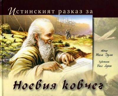 Истинският разказ за Ноевия ковчег (твърди корици)