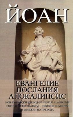 ЙОАН Евангелие, Послания, Апокалипсис - НБП