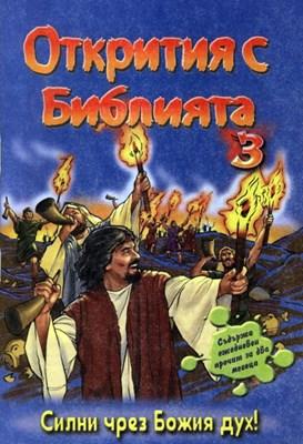 Открития с Библията 3