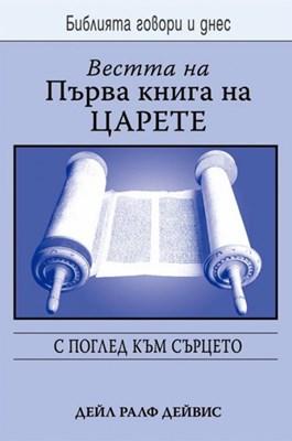 Вестта на Първа книга на царете