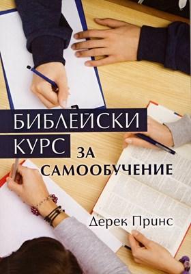 Библейски курс за самообучение