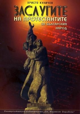 Заслугите на протестантите на българския народ