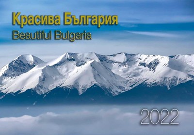 Календар 2018 - Красива България
