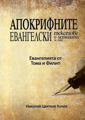 Апокрифните Евангелски текстове и истината за тях