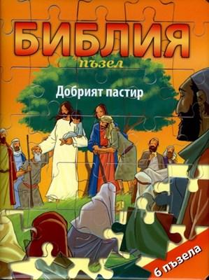Библия - пъзел - Добрият пастир
