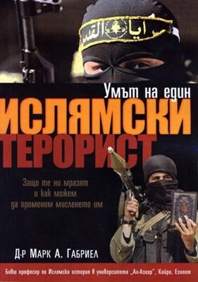 Умът на един ислямски терорист