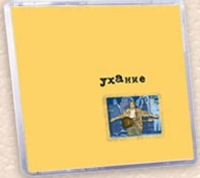 Ухание [CD]