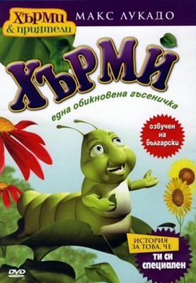 Хърми - една обикновена гъсеничка