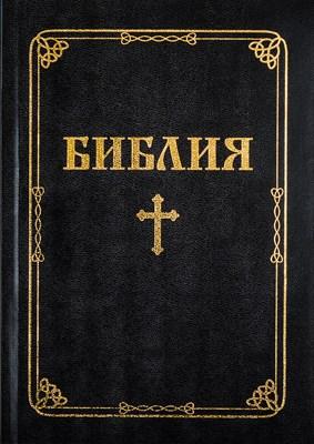 Библия (NBBL) - меки корици