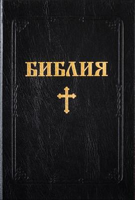 Библия (NBBL) - твърди корици