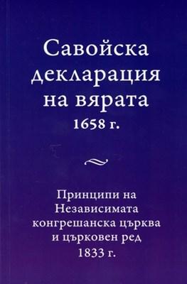 Савойска декларация на вярата 1658г.