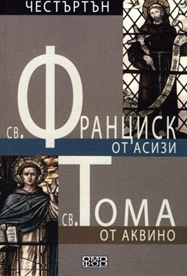 Св.Франциск от Асизи ~ Св.Тома от Аквино - Немия вол