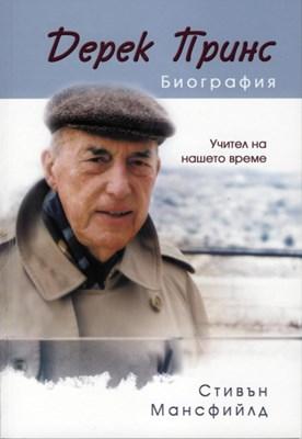 Дерек Принс - Биография
