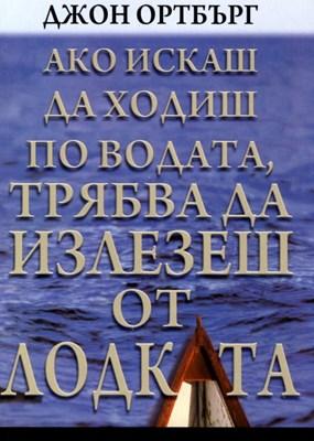 Ако искаш да ходиш по водата, трябва да излезеш от лодката