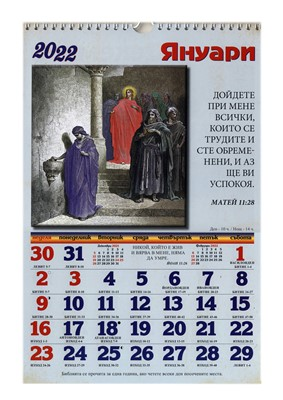 Календар 2019 - Куличев