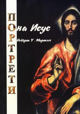 Портрети на Исус
