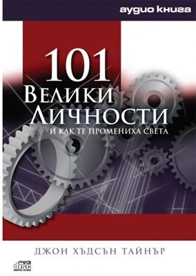 101 Велики личности и как те промениха света - аудио книга