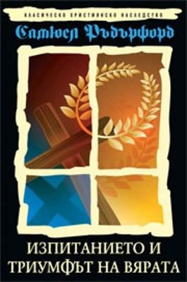 Изпитанието и триумфът на вярата