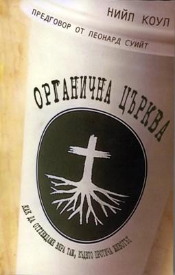 Органична църква