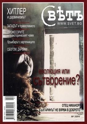 Свҍтъ (Свет) - 2/2010 [Списание]