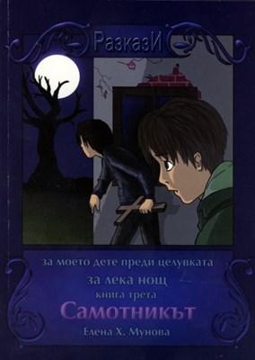 Самотникът - книга трета /разкази за моето дете/