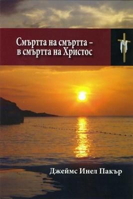 Смъртта на смъртта - в смъртта на Христос