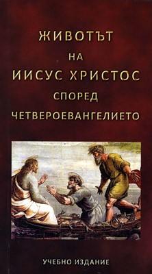 Животът на Иисус Христос според четвероевангелието