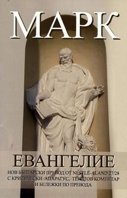 Марк: Нов Български Превод (НБП)