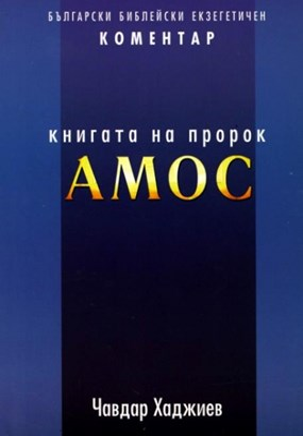 Амос (меки корици)