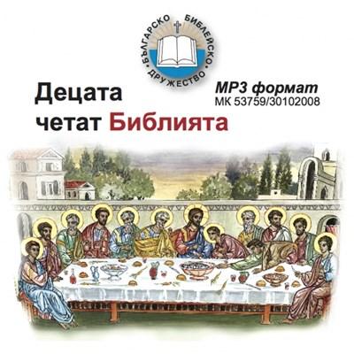 Децата четат Библията /mp3 формат/